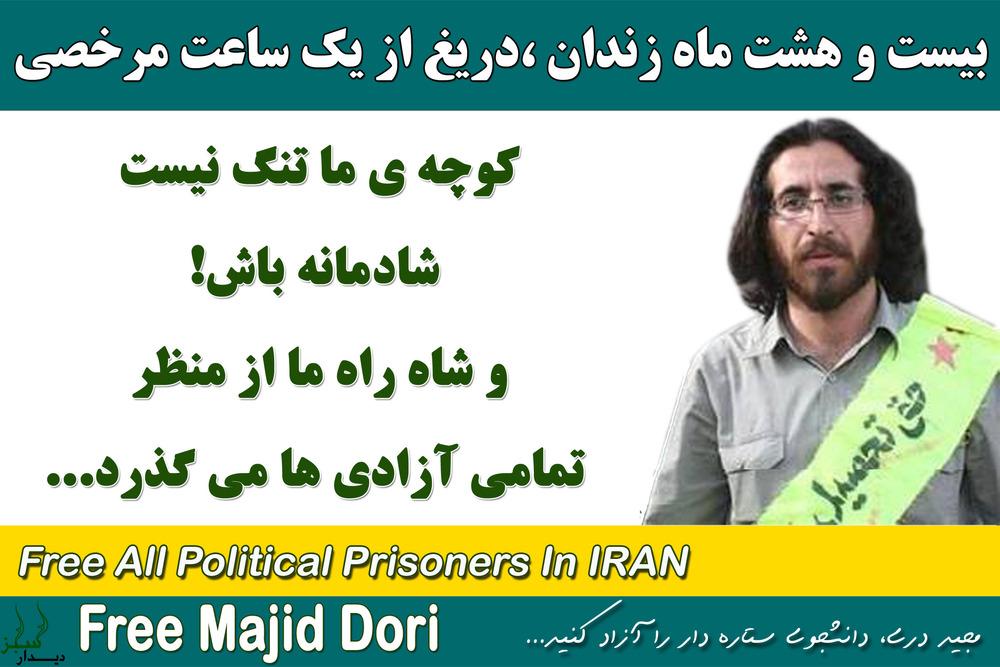 Majid_dori8