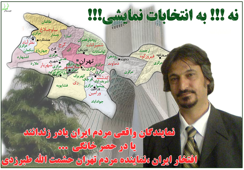 Heshmatollah_tabarzadi